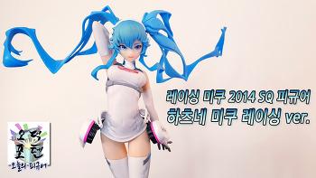 [오늘의 피규어] 레이싱 미쿠 2014 SQ 피규어 하츠네 미쿠 레이싱 ver. (Racing Miku 2014 Ver.)