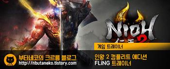[인왕 2 컴플리트 에디션] Nioh 2 The Complete Edition v1.25 ~ 1.26 트레이너 - FLiNG +35