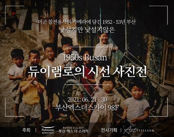 풀무원푸드앤컬처, 부산엑스더스카이 미군 참전용사 특별사진전 개최