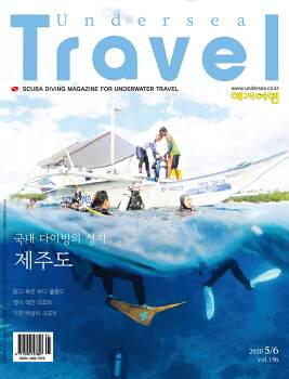 Published Undersea Travel Magazine, 5/6, 2020