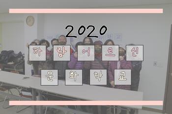 2020 하람 어르신 문화학교