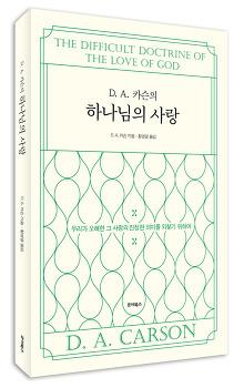《D. A. 카슨의 하나님의 사랑》 | D. A 카슨 지음 | 황영광 옮김