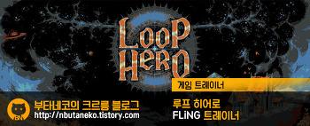 [루프 히어로] Loop Hero v1.0 ~ 1.0.12 트레이너 - FLiNG +5