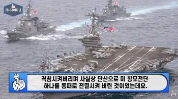 전세계가 인정한 세계1위 해군 군사력 대한민국 ㄷㄷㄷ