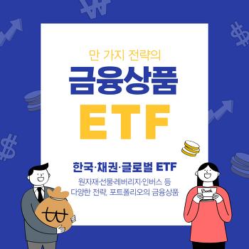 만 가지 전략의 금융 상품, ETF 투자 전략(한국, 채권, 글로벌, 삼성 증권 ETF)