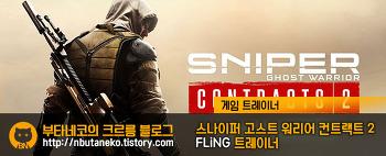 [스나이퍼 고스트 워리어 컨트랙트 2] Sniper Ghost Warrior Contracts 2 v1.0 트레이너 - FLiNG +15