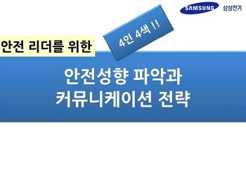 (산업안전교육) 삼성전기 관리감독자교육 ㅡ 박지민강사