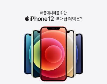 애플 매니아라면 놓칠 수 없는 아이폰12 역대급 혜택은?