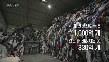 매년 버려지는 옷 330억 개, 지구가 죽으면 패션도 없다!