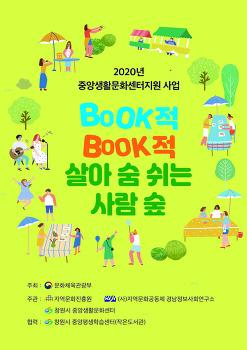 BOOK적 BOOK적 살아숨쉬는 사람 숲,,,,함께 해요