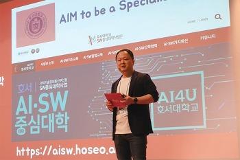 전국 최초로 AI 분야 단과대학을 설립한 이 대학은?