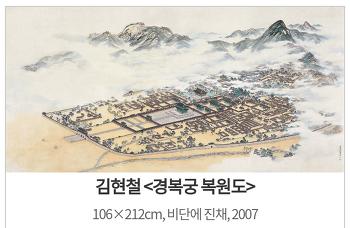 2020 궁 宮 Palace 4 - 김현절 작가 작품