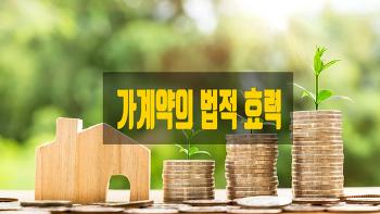 가계약금이란 무엇이며, 가계약의 법적 효력은?