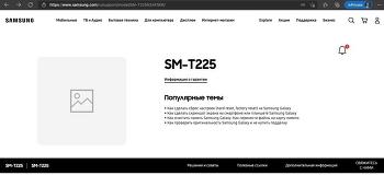 갤럭시탭 A7 라이트(SM-T225), 삼성 유럽법인을 통해 포착