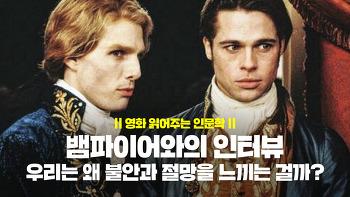 우리는 왜 불안과 절망을 느끼는 걸까? 영화 뱀파이어와의 인터뷰를 통해 키르케고르의 불안과 절망을 알아봅시다.