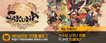 [천수의 사쿠나 히메] Sakuna: Of Rice and Ruin v1.0 ~ 20210107 트레이너 - FLiNG +36 (수정버전)
