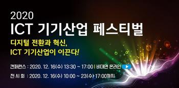 2020  ICT기기산업 페스티벌 - HDN 온라인 전시 영상