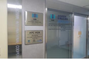 대검찰청 아·태 사이버범죄 역량강화 허브 사무국 개설