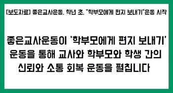 """[보도자료] 좋은교사운동, 학년 초, """"학부모에게 편지 보내기"""" 운동 시작"""