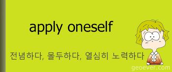 영어 표현 : apply oneself - 전념하다, 몰두하다, 열심히 노력하다.
