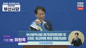 더불어민주당 최고위원 기호7번 이원욱 -부산시당-