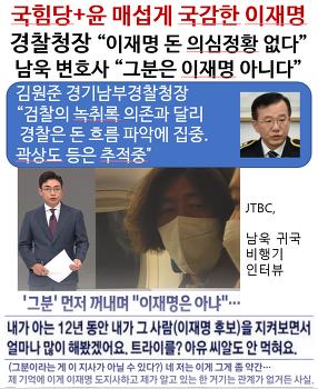 국힘당+윤석열 매섭게 국감한 이재명, 4장으로 압축(전파해주세요)