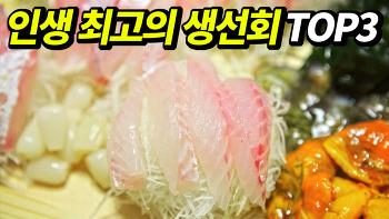 """생선회 전문가가 맛본 """"역대급으로 맛있었던 생선회"""" 베스트3!"""