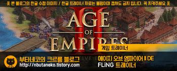[에이지 오브 엠파이어 II DE] Age of Empires II: Definitive Edition v1.0 ~ b45340 트레이너 - FLiNG +13