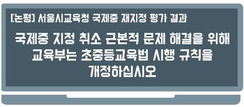 [논평] 서울시교육청 국제중 재지정 평가 결과