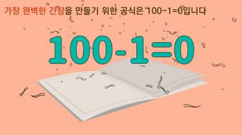 가장 완벽한 간장을 만들기 위한 공식 100-1=0