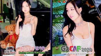 [영상] 레이싱모델 김가온 in 2021 고카프 Racing Model Kim Gaon in 2021 GOCAF
