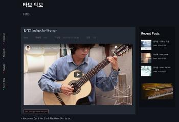 [아페토뮤직컴퍼니] 클래식 기타 타브 악보 공유