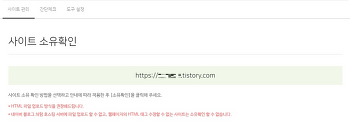 티스토리 네이버 서치어드바이저 사이트 소유확인 받는 방법