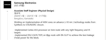 삼성 5nm 공정 Cortex-A53 제조 정황. (Snapdragon Wear ? / update 2021.01.26.)