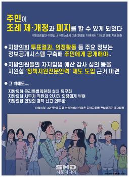 [카드뉴스] 지방자치법 전부개정안 주요내용