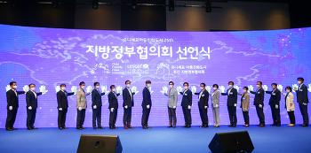 [20210704]의왕시, 유니세프 아동친화도시 추진 지방협 25주년 참석