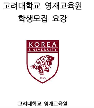 2022학년도 고려대학교 영재교육원 학생모집 요강