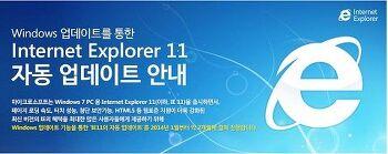 MS 인터넷 익스플로러11, 내년 8월 17일에 지원 중단... 사용은 가능