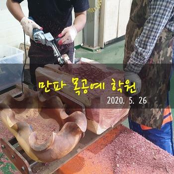 만파 목공예 학원 20년 5월 26일 교육사진 [뿌리공예&통나무공예&우드카빙]
