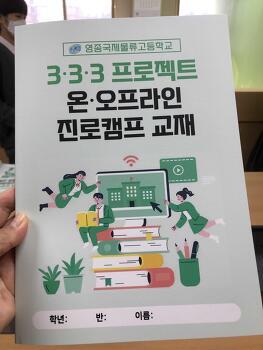 영종국제물류고등학교 3-3-3프로젝트 온오프라인 진로캠프 by 엠유