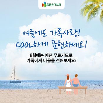 여름에도 가족사랑 COOL하게 표현하세요! 가족사랑 우체통 8월 카드 보내기 이벤트!