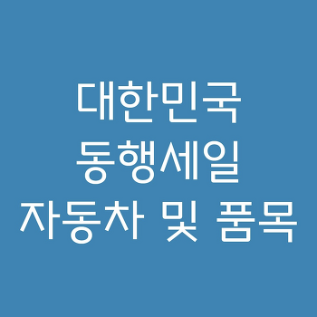 대한민국 동행세일 자동차 품목 할인판매