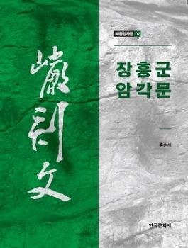 """[언론보도]""""장흥 암각문‧금석문 확대 발굴 조사돼야"""""""