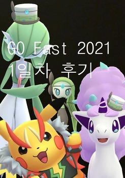 포켓몬고, GO FEST 2021 1일차 후기, 메로엣타를 만나자!
