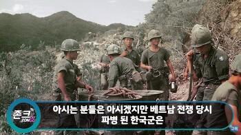 베트남 전쟁에서 한국군은 왜 공포의 존재였나 ㄷㄷㄷ