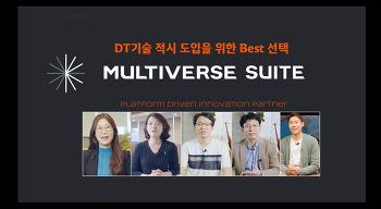 DT기술 적시 도입을 위한 Best 선택 멀티버스 스위트(Multiverse Suite)