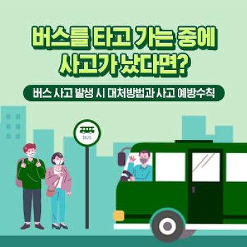 버스 타고 가다가 사고가 났을 땐 어떻게 대처할까? 버스 사고 예방수칙도 알아두자!