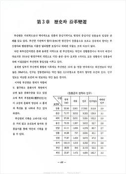 [부산면지]제1편 총설_제3장 역사와 연혁변천 61p~67p