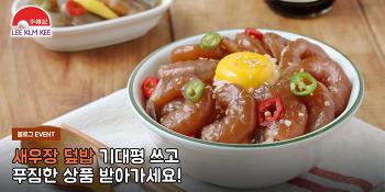 [이벤트 발표] 새우장 덮밥 기대평 이벤트 당첨자 발표!