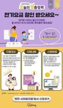 대가족·다자녀·출산가구 대상 전기요금 할인 안내